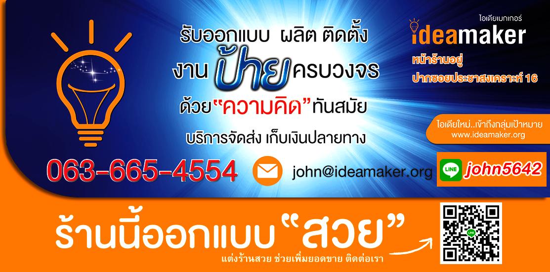 ไอเดียเมกเกอร์  : รับทำป้าย พิมพ์ไวนิล ตู้ไฟ ครบวงจร 063-665-4554