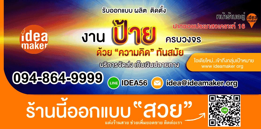 ร้านป้าย ไอเดียเมกเกอร์ 094-864-9999